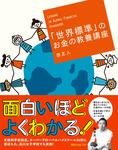 「世界標準」のお金の教養講座-電子書籍
