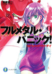 フルメタル・パニック!(9) つどうメイク・マイ・デイ(新装版)-電子書籍