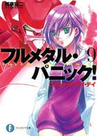 フルメタル・パニック!(9) つどうメイク・マイ・デイ(新装版)