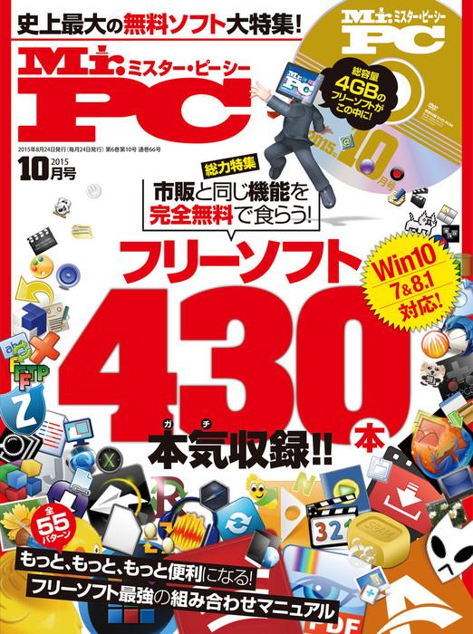 Mr.PC (ミスターピーシー) 2015年 10月号-電子書籍-拡大画像
