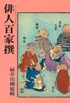 俳人百家撰-電子書籍