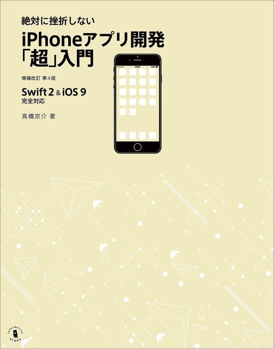 絶対に挫折しない iPhoneアプリ開発「超」入門 増補改訂第4版【Swift 2 & iOS 9】完全対応拡大写真