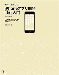 絶対に挫折しない iPhoneアプリ開発「超」入門 増補改訂第4版【Swift 2 & iOS 9】完全対応-電子書籍