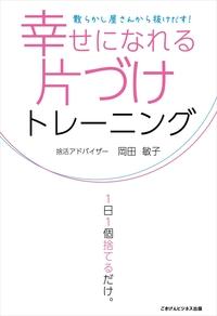 幸せになれる片づけトレーニング-電子書籍