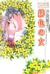 緋色の女-電子書籍