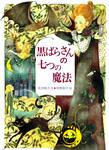 黒ばらさんの七つの魔法-電子書籍