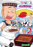 戦争めし 2-電子書籍