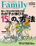 プレジデントFamily (ファミリー)2016年 4月号-電子書籍