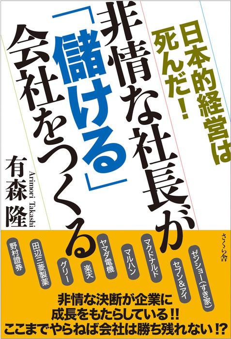 非情な社長が「儲ける」会社をつくる 日本的経営は死んだ!拡大写真