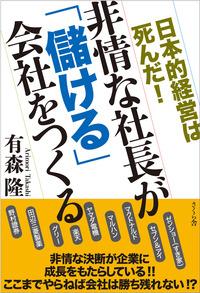 非情な社長が「儲ける」会社をつくる 日本的経営は死んだ!-電子書籍