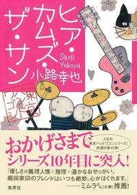 ヒア・カムズ・ザ・サン 東京バンドワゴン-電子書籍
