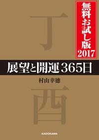 展望と開運365日 無料お試し版2017