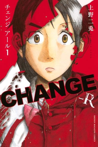 CHANGE-R(1)-電子書籍