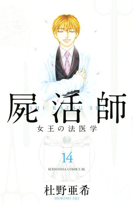 屍活師 女王の法医学(14)拡大写真