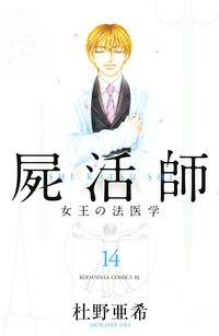 屍活師 女王の法医学(14)-電子書籍