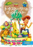 ディズニーゴールド絵本 トイ・ストーリーの びっくりイースター-電子書籍