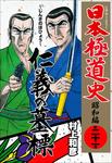日本極道史~昭和編 第二十一巻-電子書籍