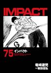 インパクト 75-電子書籍