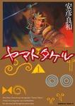 ヤマトタケル(1)-電子書籍