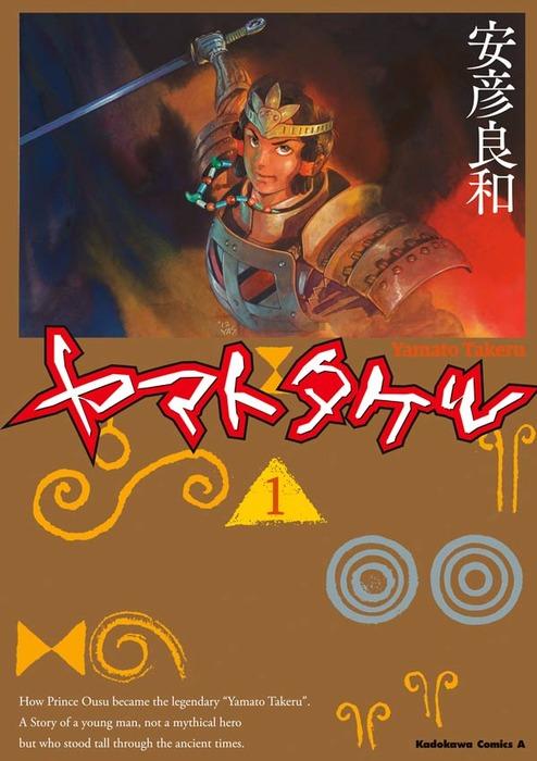 ヤマトタケル(1)-電子書籍-拡大画像