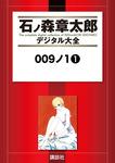 009ノ1(1)-電子書籍