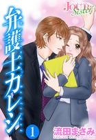 「弁護士カレシ(ジュールコミックス)」シリーズ