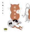 花福ねこ日記-電子書籍