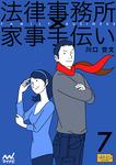法律事務所×家事手伝い 7 続・不動正義と最初のスイーツ-電子書籍