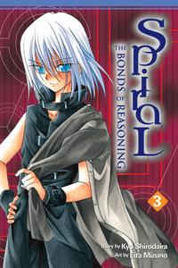 Spiral, Vol. 3-電子書籍