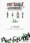 ルートダブル - Before Crime * After Days - √Double-電子書籍