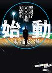 始動 警視庁東京五輪対策室-電子書籍