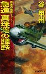 覇者の戦塵1942 急進 真珠湾の蹉跌-電子書籍
