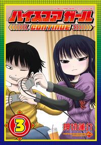 ハイスコアガール CONTINUE 3巻