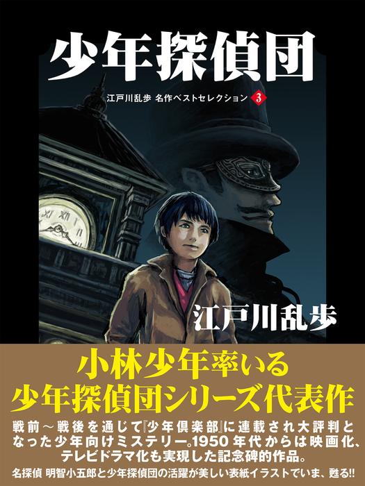 少年探偵団 江戸川乱歩 名作ベストセレクション 3拡大写真