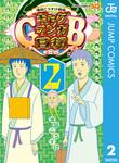 増田こうすけ劇場 ギャグマンガ日和GB 2-電子書籍