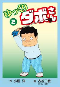 ゆっくりダボさん(2)-電子書籍