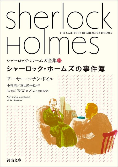 シャーロック・ホームズ全集9 シャーロック・ホームズの事件簿拡大写真