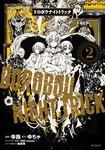 ドロボウナイトトリック 2-電子書籍