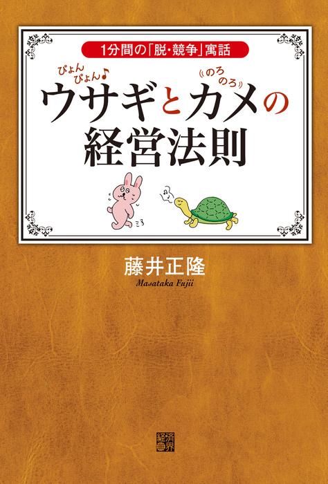 ぴょんぴょんウサギとのろのろカメの経営法則拡大写真