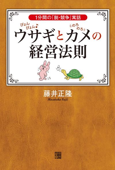 ぴょんぴょんウサギとのろのろカメの経営法則-電子書籍