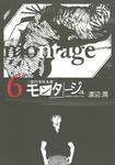 三億円事件奇譚 モンタージュ(6)-電子書籍