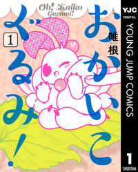 おかいこぐるみ! 1-電子書籍