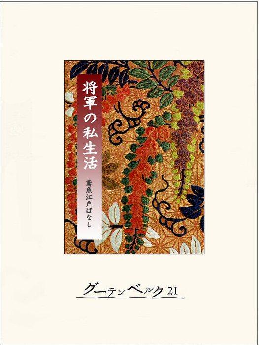 将軍の私生活-電子書籍-拡大画像