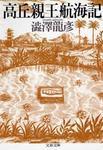 高丘親王航海記-電子書籍