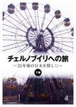 チェルノブイリへの旅 ~25年後の日本を探しに~
