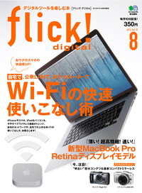 flick! digital 2012年8月号 vol.10
