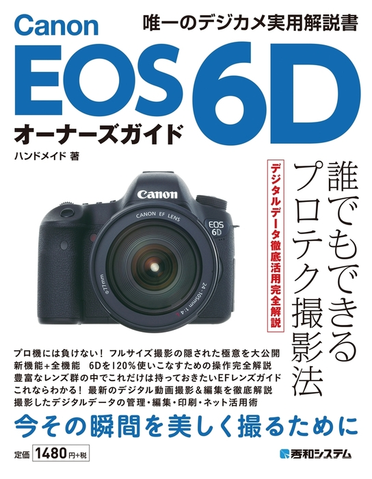 Canon EOS 6Dオーナーズガイド-電子書籍-拡大画像