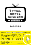 「5秒で伝え、共感させる」YouTube広告術-電子書籍
