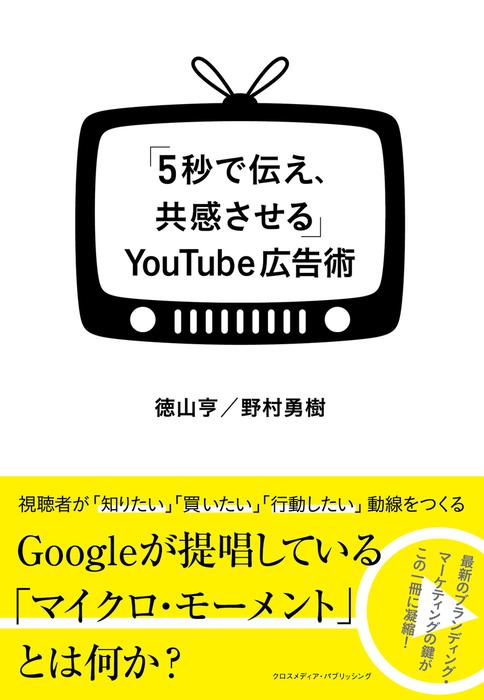 「5秒で伝え、共感させる」YouTube広告術拡大写真
