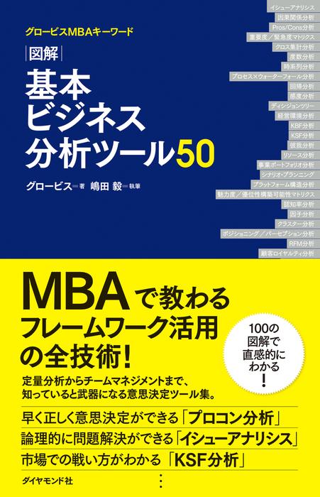 図解 基本ビジネス分析ツール50拡大写真